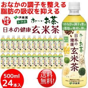 伊藤園 お〜いお茶 日本の健康 玄米茶 500ml 24本セット 特定保健用食品|bombyx