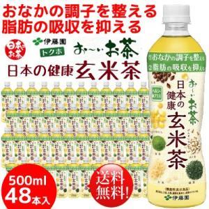 伊藤園 お〜いお茶 日本の健康 玄米茶 500ml 48本セット 特定保健用食品|bombyx