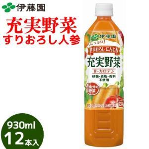 伊藤園 充実野菜 緑黄色野菜ミックス 930ml 12本入|bombyx