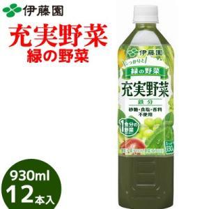 伊藤園 充実野菜 緑の野菜 930ml 12本入|bombyx