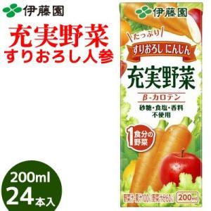 伊藤園 充実野菜 緑黄色野菜ミックス 200ml 24本入|bombyx