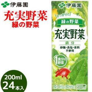伊藤園 充実野菜 緑の野菜 200ml 24本入|bombyx