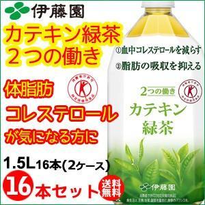 伊藤園カテキン緑茶1.5L×16本 特定保健用食品|bombyx