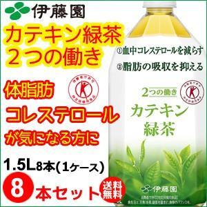 伊藤園カテキン緑茶1.5L×8本 特定保健用食品|bombyx