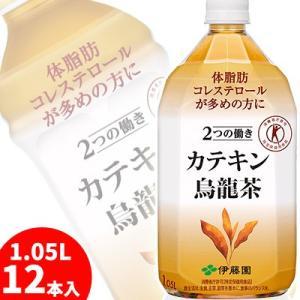 伊藤園カテキン烏龍茶1.05l×12本 体脂肪や悪玉コレステロールが気になる方に 特定保健用食品|bombyx