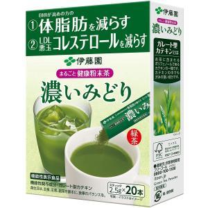 伊藤園 まるごと健康粉末茶 濃いみどり 20本|bombyx