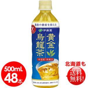 伊藤園 プレミアムトクホ「黄金烏龍茶」500ml 48本セット/ 脂肪の吸収を抑える/特定保健用食品 送料・代引手数料無料|bombyx