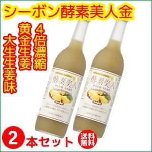 2本セット シーボン 酵素美人金4倍濃縮・黄金生姜・大生姜味...