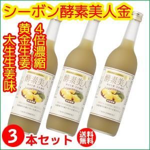 3本セット シーボン 酵素美人金4倍濃縮・黄金生姜・大生姜味...