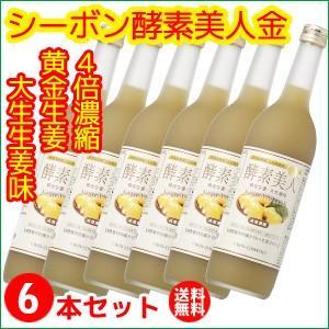 6本セット シーボン 酵素美人金4倍濃縮・黄金生姜・大生姜味...