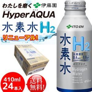 伊藤園 水素水 ボトル缶410ml 1ケース24本セット 送料無料 高濃度itoen|bombyx