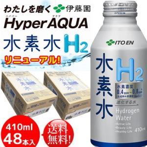 伊藤園 水素水 ボトル缶410ml 2ケース48本セット 送料無料 高濃度itoen
