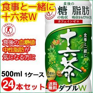 アサヒ飲料 食事と一緒に十六茶W 500ml 24本セット 特定保健用食品 【送料無料】 bombyx