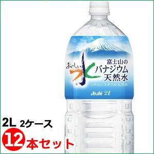 アサヒ 富士山のバナジウム天然水2L 12本入...