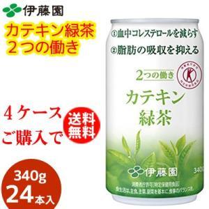 『4ケースご注文で送料無料』伊藤園カテキン緑茶340g缶×24本 特定保健用食品 血中コレステロールを減らす脂肪の吸収を抑える|bombyx