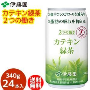 伊藤園カテキン緑茶340g缶×24本 特定保健用食品 血中コレステロールを減らす脂肪の吸収を抑える|bombyx