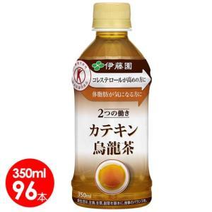 伊藤園カテキン烏龍茶350ml×96本 特定保健用食品|bombyx