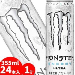アサヒ モンスターエナジー ウルトラ355ml缶 24本入り〔炭酸飲料 エナジードリンク 栄養ドリン...