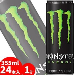 アサヒ モンスターエナジー 355ml缶 24本入炭酸飲料 エナジードリンク 栄養ドリンク もんすた...
