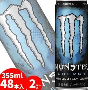 アサヒ モンスターエナジー アブソリュートリーゼロ355ml缶 48本入〔炭酸飲料 エナジードリンク...