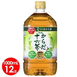 アサヒ飲料 からだ十六茶 1リットル 12本セット 機能性表示食品 送料無料