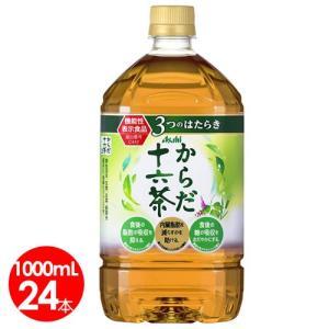 アサヒ飲料 からだ十六茶 1リットル 24本セット 機能性表示食品 送料無料