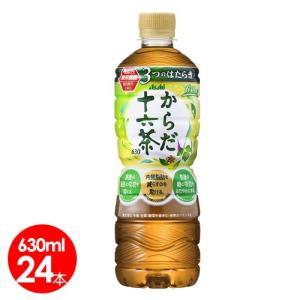 アサヒ飲料 からだ十六茶 630ml 24本セット 機能性表示食品 送料無料