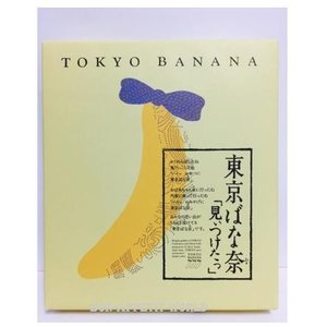 東京ばな奈 「見ぃつけたっ」 8個入り 東京お土産 ギフト プレゼント