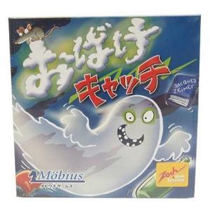 メビウスゲームズ おばけキャッチ 日本語版 カードゲーム ボードゲーム パズル ホビー