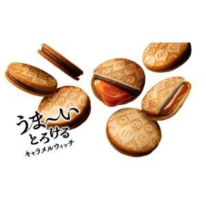 キャラメルウィッチ5個入り 東京 土産 ギフト 贈り物 プレゼント お菓子 キャラメルサンド 袋付き