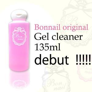 ジェルクリーナー 未硬化ジェルの拭き取りに セットと同じクリーナーです ボンネイルオリジナル@ボンネイル ジェルクリーナー135ml_865022|bon-bon