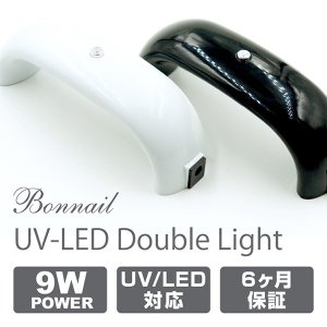 ジェルネイル ライト 9W UV LEDコンパクト@Bonnail UVLED Double Light  _a0308|bon-bon