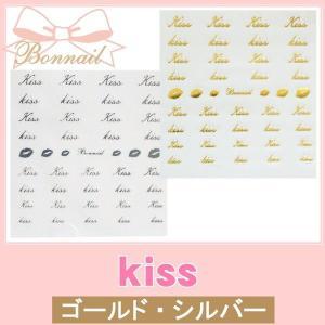 ネイルシール キス 唇 リップ ジェルネイル BONNAIL@ネイルシール kiss|bon-bon