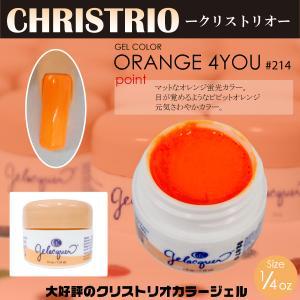 カラージェル ジェルネイル CHRISTRIO クリストリオ ジェラッカー オレンジ4ユー 1/4oz コンテナタイプ @オレンジ4ユー#214|bon-bon