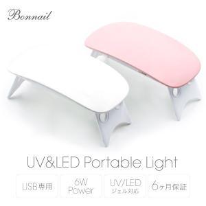 ジェルネイル ライト UV LEDコンパクト@Bonnail UV&LED ポータブルライト6W|bon-bon