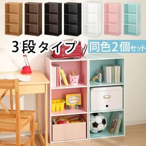 \セールも随時開催/デザイン家具通販Like-Ai  縦にも横にもできるマルチな収納ラック3段タイプ...