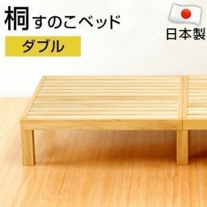 【ポイント10倍】 ダブル ベッド すのこベッド スノコ 木製 送料無料|bon-like