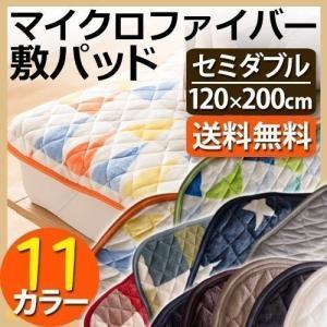 mofua 敷きパッド セミダブル プレミアムマイクロファイバー ベッドパッド 敷きパット 寝具 敷...