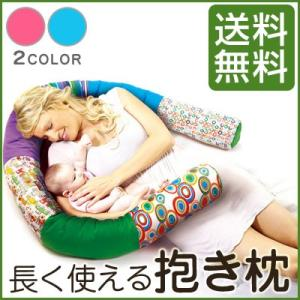 【ポイント10倍】 抱き枕 クッション 抱きまくら 授乳クッション 妊婦 妊娠 赤ちゃん ベビー キッズ 子ども かわいい|bon-like