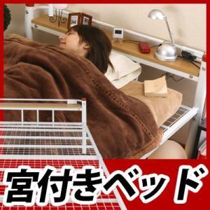 宮付きパイプベッド ベット ベッドフレーム ホワイト メッシュ コンセント付き 快眠 寝心地 通気性 メッシュ おしゃれ おすすめ 木製棚付|bon-like