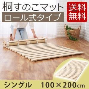 \セールも随時開催/デザイン家具通販Like-Ai  丸めて収納できる 桐製 すのこベッド シングル...