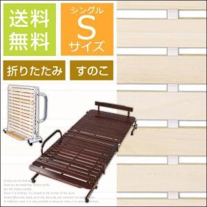 すのこベッド シングル 折りたたみ 折りたたみすのこベッド 桐 すのこ キャスター付き 隙間収納 簡易ベッド 携帯ベッド 洋室 和室|bon-like