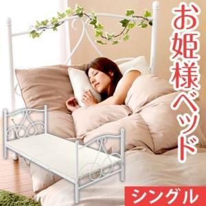 パイプベッド ベッド ベット シングル シングルベッド ベッドフレーム ベッド下収納 プリンセス家具 姫系 おしゃれ かわいい おすすめ|bon-like