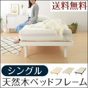木製ベッド シングル ベッド すのこ スノコ 木 ウッド 木製|bon-like
