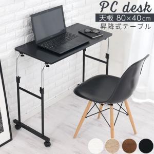 テーブル リビングテーブル フリーテーブル ベッドテーブル ベッドサイドテーブル キャスター付き 昇降 介護 読書 高さ調節可 伸縮 ロング|bon-like
