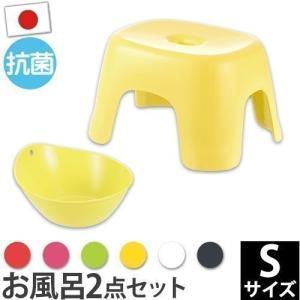 お風呂グッズ 日本製 バスチェア バスチェアー 風呂いす お風呂椅子 お風呂桶 湯手桶 湯手おけ 洗面器 湯おけ おしゃれ バスグッズ 風呂 2点セット ポイント10倍|bon-like