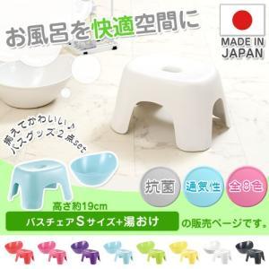 お風呂グッズ 日本製 バスチェア バスチェアー 風呂いす お風呂椅子 お風呂桶 湯手桶 湯手おけ 洗面器 湯おけ おしゃれ バスグッズ 風呂 2点セット ポイント10倍|bon-like|05