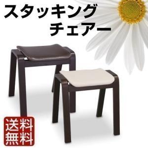 スタッキングチェア ハイタイプ おしゃれ 座椅子 スツール イス いす 積み重ね 収納可能 合成皮革 省スペース 軽量 クッション 和室 玄関ベンチ リビング