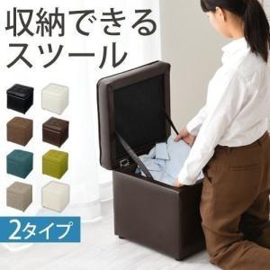 収納ボックス チェア ボックス スツール オットマンボックス チェアー ドレッサー 椅子 送料無料の写真