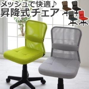 オフィスチェア おすすめ おしゃれ 肘掛けなし メッシュ パソコンチェア 椅子 イス オフィス オフィスチェアーの写真